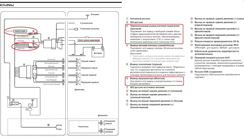 Схема подключения магнитолы для ВАЗ 2107 с инжектором