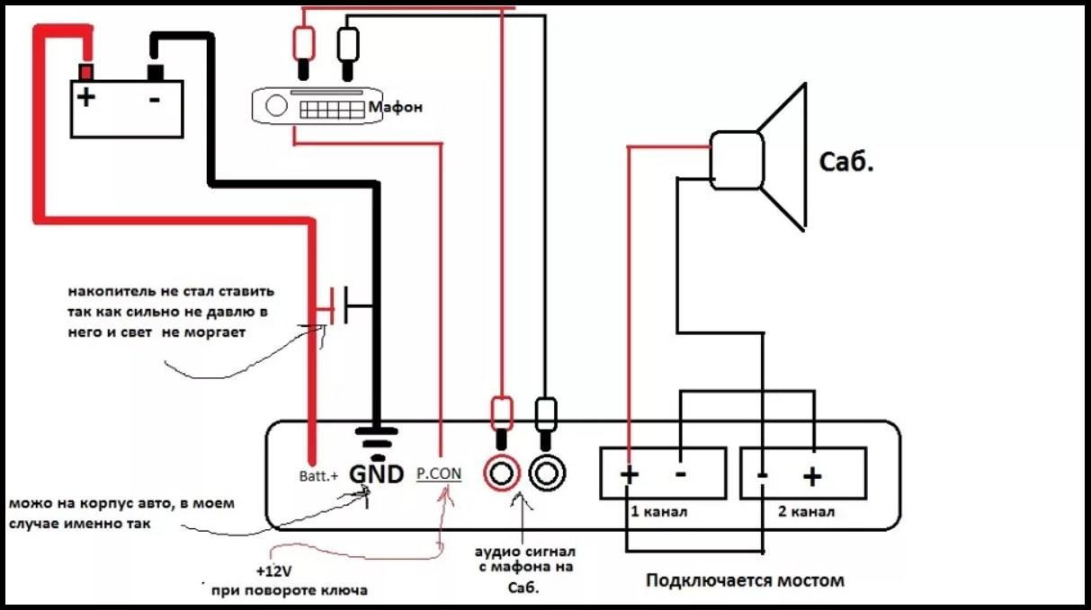 Схема подключения сабвуфера от 2-х канального усилителя