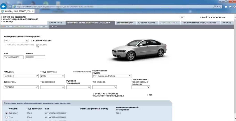 Диагностика Volvo программой VIDA
