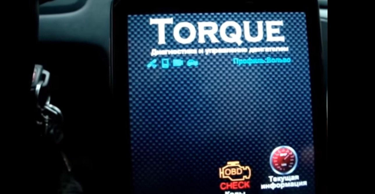 Диагностика Volvo программой Torque
